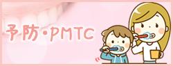 予防・PMTC